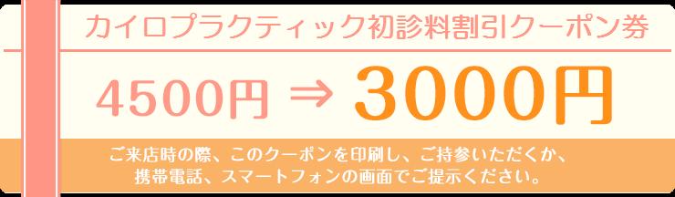 coupon_img01